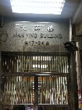 Photo Homes For Sale: Hong Kong Yau Ma Tei MAN YING...